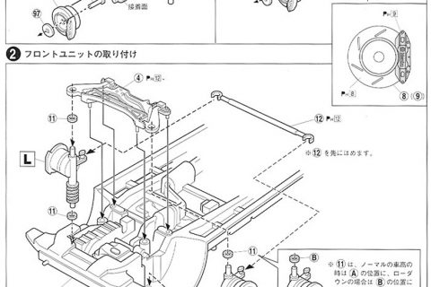 Auszug der Anleitung des Aoshima Honda Odyssey Bausatzes